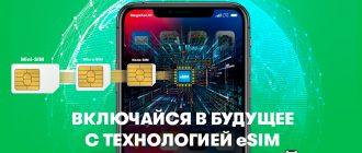 esim мегафон в россии