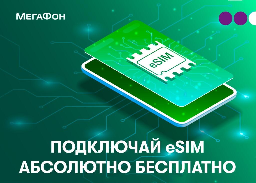 подключть esim мегафон в россии