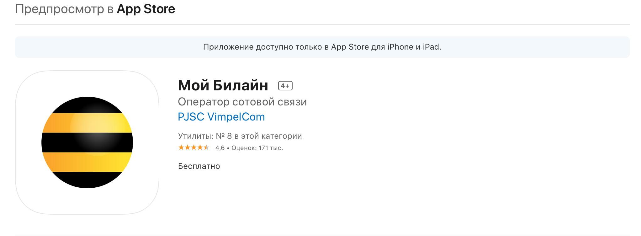 moi beeline App Store